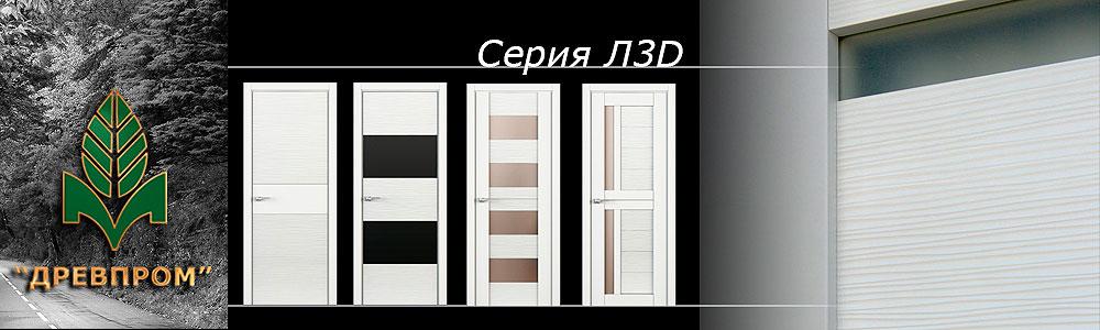 ser3D